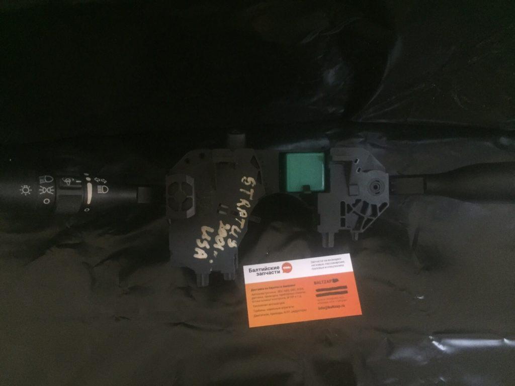 Подрулевой переключатель Dodge Chrysler после 2001